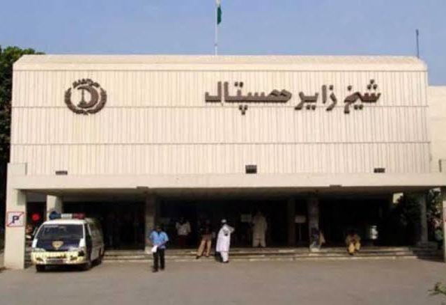 شیخ رید اسپتال