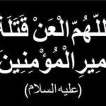 خانہ کعبہ سے مسجد کوفہ تک کا سفر