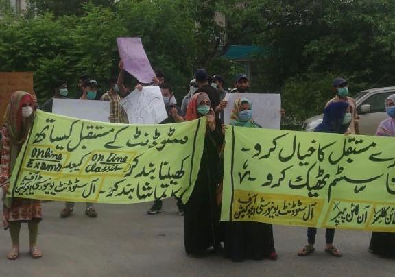 یونیورسٹی آف ایجوکیشن لاہور کے طلبا کا آن لائن سسٹم کے خلاف احتجاج