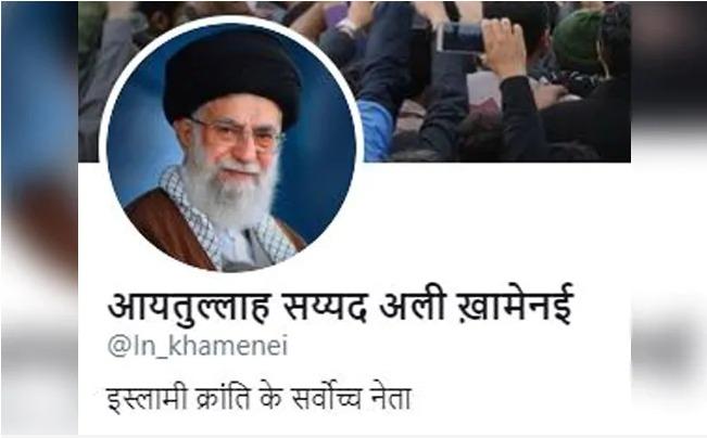 ایران کے سپریم لیڈر آیت اللہ خامنہ ای نے ہندی زبان میں ٹویٹر اکاونٹ کیوں بنایا؟