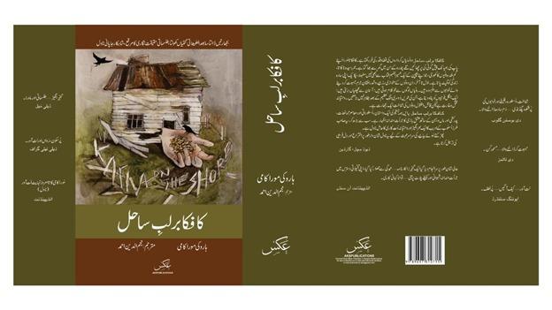 """مورا کامی کے ناول کا اردو ترجمہ """"برلب کافکا کے نام سے شائع ہوگیا"""
