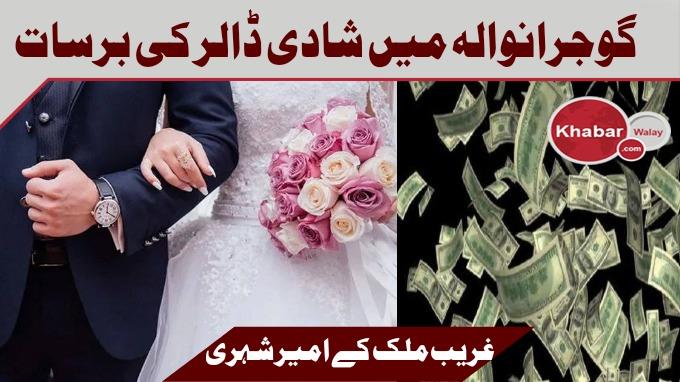 غریب ملک کے چھوٹے شہر کی شادی میں ڈالرز کی برسات