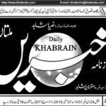روزنامہ خبریں ملتان میں کالم نگاری کا سلسلہ منقطع کیوں ہوا؟