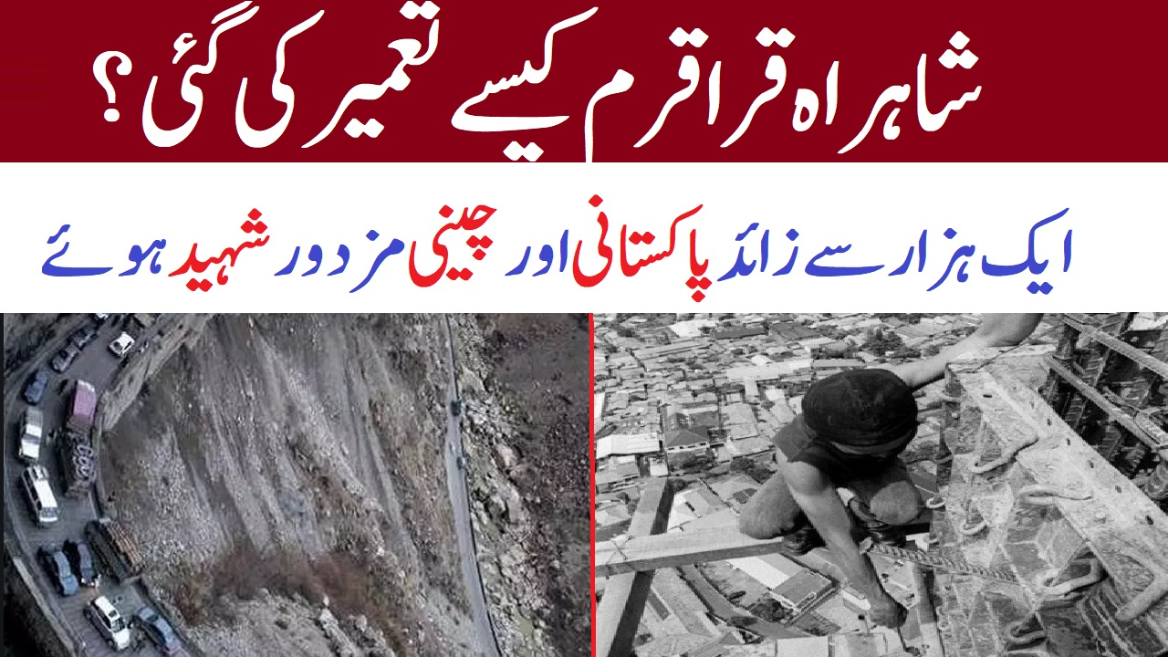پاکستان چین دوستی کی شہہ رگ حیات شاہراہ قراقرم کے شہدا کی یاد