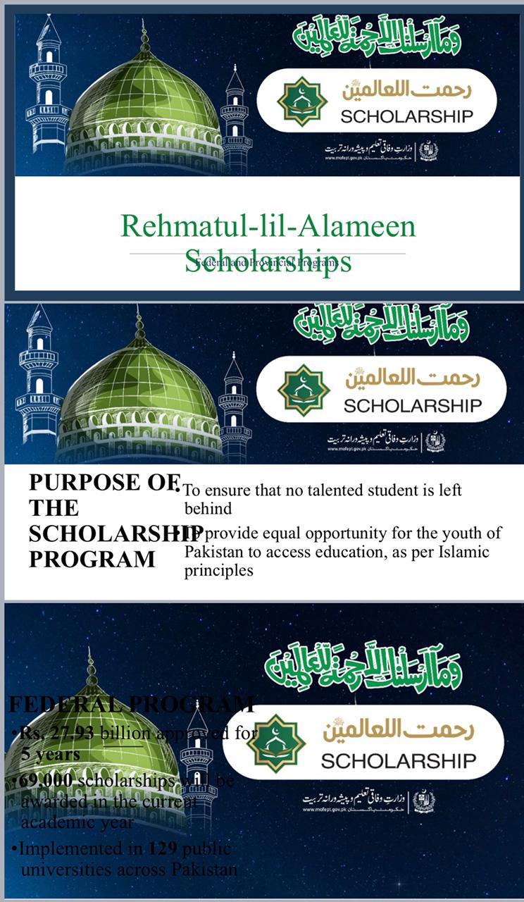 رحمت اللعالمین وظائف  وفاقی حکومت کا اسکالر شپس پروگرام