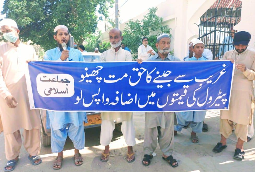 پیڑول کی قیمتوں میں اضافہ اور مہنگائی کے خلاف جماعت اسلامی کا احتجاج